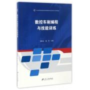 数控车削编程与技能训练(中高等职业教育衔接课程体系建设项目成果教材)