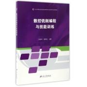 数控铣削编程与技能训练(中高等职业教育衔接课程体系建设项目成果教材)