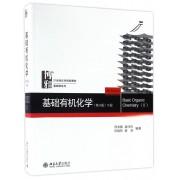 基础有机化学(下第4版21世纪化学规划教材)/基础课系列