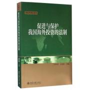 促进与保护我国海外投资的法制/国际经济法论丛