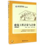 建筑工程计量与计价(高职高专土建专业互联网+创新规划教材)