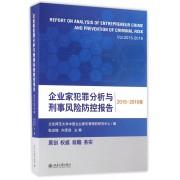 企业家犯罪分析与刑事风险防控报告(2015-2016卷)