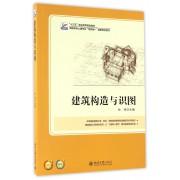 建筑构造与识图(高职高专土建专业互联网+创新规划教材)