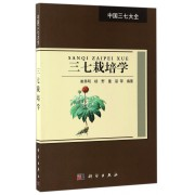 三七栽培学/中国三七大全