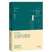 王安石变法/易中天中华史