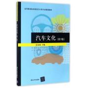 汽车文化(第3版高等职业技术教育汽车类专业规划教材)