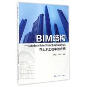BIM结构--Autodesk Robot Structural Analysis在土木工程中的应用