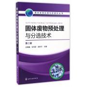 固体废物预处理与分选技术(第2版)/固体废物处理与资源化丛书