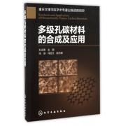 多级孔碳材料的合成及应用