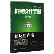 机械设计手册(单行本轴及其连接第6版)