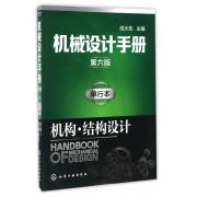 机械设计手册(单行本机构结构设计第6版)