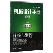 机械设计手册(单行本连接与紧固第6版)