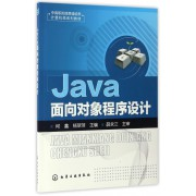 Java面向对象程序设计(中高职衔接贯通培养计算机类系列教材)