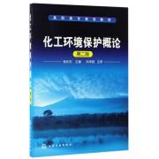 化工环境保护概论(第2版高职高专规划教材)