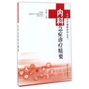 内科急症诊疗精要/急症诊疗精要系列丛书