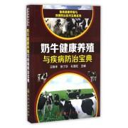 奶牛健康养殖与疾病防治宝典/畜禽健康养殖与疾病防治技术宝典系列