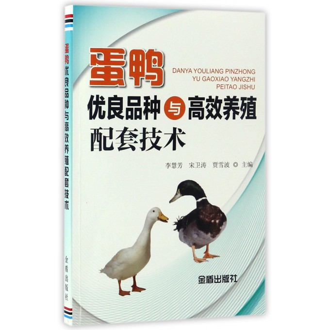 蛋鸭优良品种与高效养殖配套技术