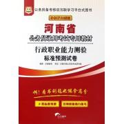 行政职业能力测验标准预测试卷(2017升级版河南省公务员录用考试专用教材)