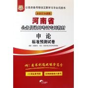申论标准预测试卷(2017升级版河南省公务员录用考试专用教材)