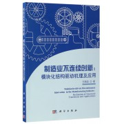 制造业不连续创新--模块化结构驱动机理及应用