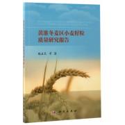 黄淮冬麦区小麦籽粒质量研究报告