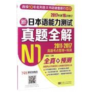 新日本语能力测试真题全解(N1 2011-2017真题考点整理+预测2017年第16次修订)