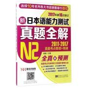 新日本语能力测试真题全解(N2 2011-2017真题考点整理+预测2017年第16次修订)