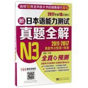 新日本语能力测试真题全解(N3 2011-2017真题考点整理+预测2017年第16次修订)
