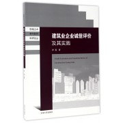 建筑业企业诚信评价及其实施/东南土木青年教师科研论丛