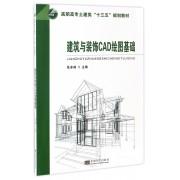 建筑与装饰CAD绘图基础(高职高专土建类十三五规划教材)