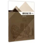 建筑设备工程(第2版土建类高职高专创新型规划教材)