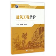 建筑工程估价(普通高等教育十三五规划教材)