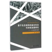 基于生态准则的城市形态可持续发展研究--以成都为例/城市可持续发展研究系列丛书