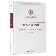世界艺术史纲(精)/东南学术文库
