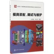 模具装配调试与维护/教育部财政部职业院校教师素质提高计划成果系列丛书