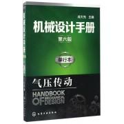 机械设计手册(单行本气压传动第6版)