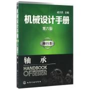 机械设计手册(单行本轴承第6版)