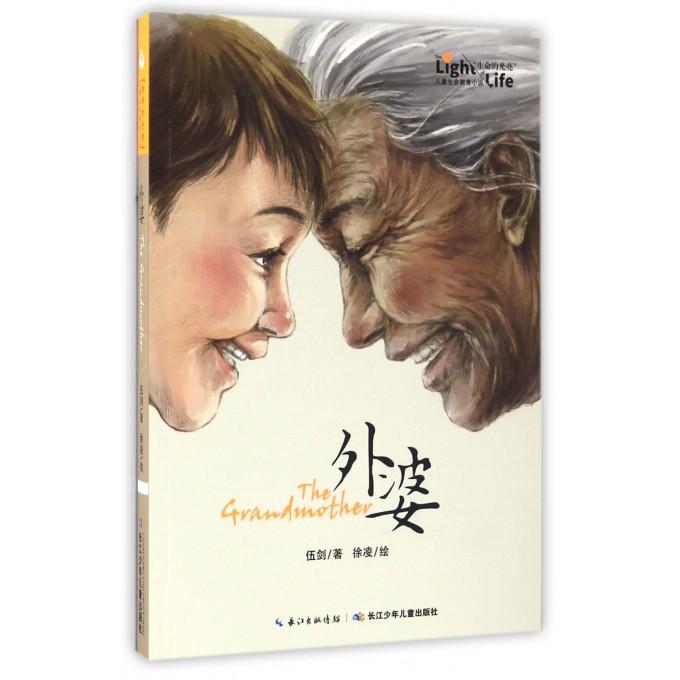 外婆/生命的光亮儿童生命教育小说