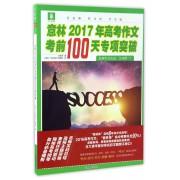意林2017年高考作文考前100天专项突破