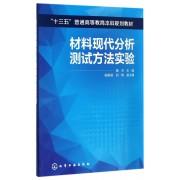 材料现代分析测试方法实验(十三五普通高等教育本科规划教材)