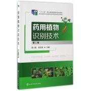 药用植物识别技术(第2版十二五职业教育国家规划教材)