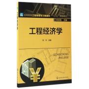 工程经济学(高等教育工程管理与工程造价十三五规划教材)