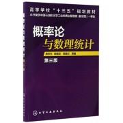 概率论与数理统计(第3版高等学校十三五规划教材)
