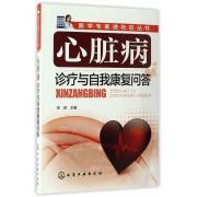 心脏病诊疗与自我康复问答/医学专家进社区丛书