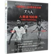 人类这100年(1916-2015黑镜头20周年纪念版)(精)