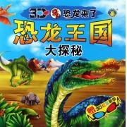 恐龙王国大探秘(附3D红蓝眼镜)/3D恐龙来了