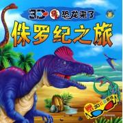 侏罗纪之旅(附3D红蓝眼镜)/3D恐龙来了