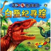 白垩纪寻踪(附3D红蓝眼镜)/3D恐龙来了