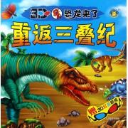 重返三叠纪(附3D红蓝眼镜)/3D恐龙来了