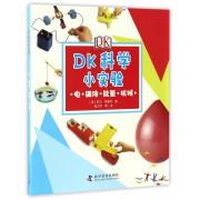 DK科学小实验(电磁体能量机械)